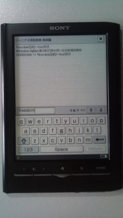 辞典功能和软键盘