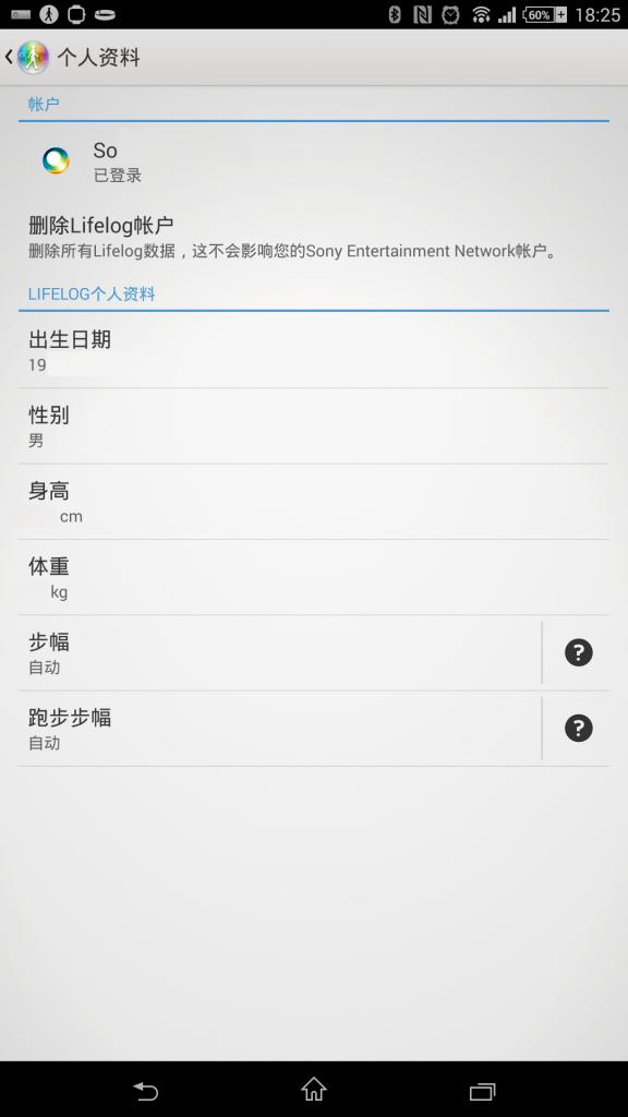 用户可以设置基本的个人信息,提高记录的准确度