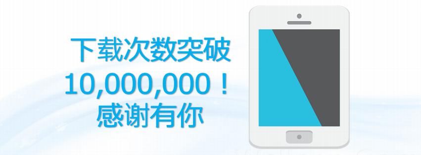 下载次数超过10,000,000